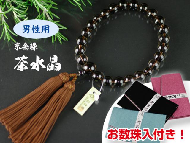 【送料無料】【お数珠入付!】男性用お念珠ー茶水晶ー/略式念珠/お数珠