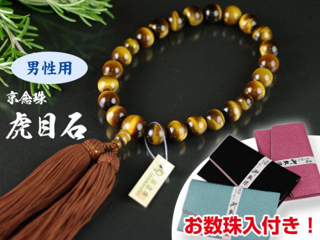 【送料無料】【お数珠入付!】男性用お念珠ー虎目石ータイガーアイ/略式念珠/お数珠/
