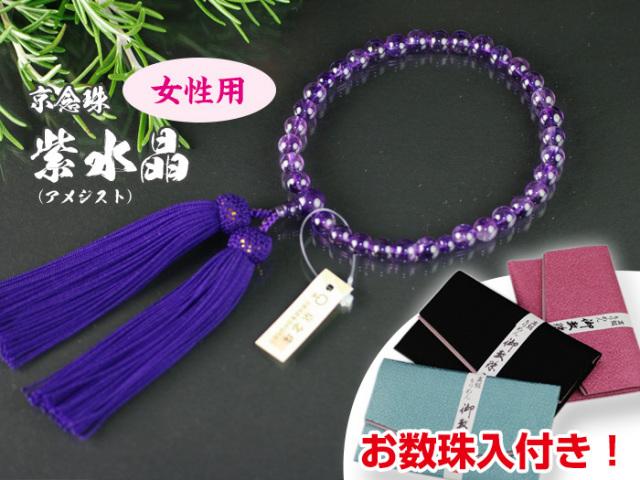 【送料無料】【お数珠入付!】女性用お念珠ー紫水晶ー(アメジスト)/略式念珠/お数珠/