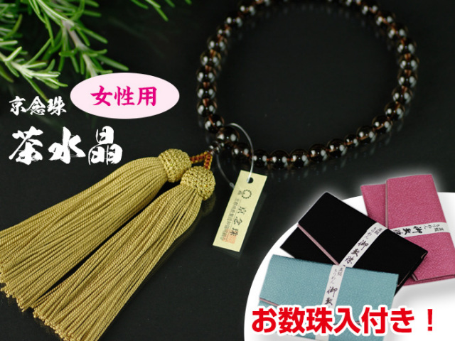 【送料無料】【お数珠入付!】女性用お念珠ー茶水晶ー/略式念珠/お数珠/