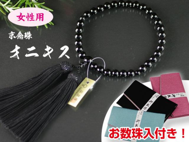 【送料無料】【お数珠入付!】女性用お念珠ーオニキスー/略式念珠/お数珠/