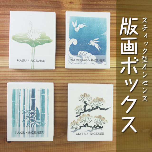 【HANGA】版画インセンス