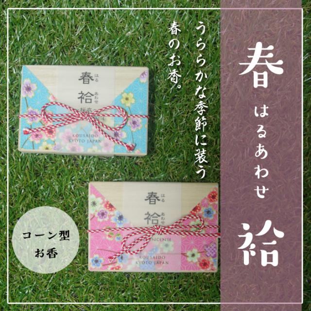 【春袷】コーン形・桐箱入