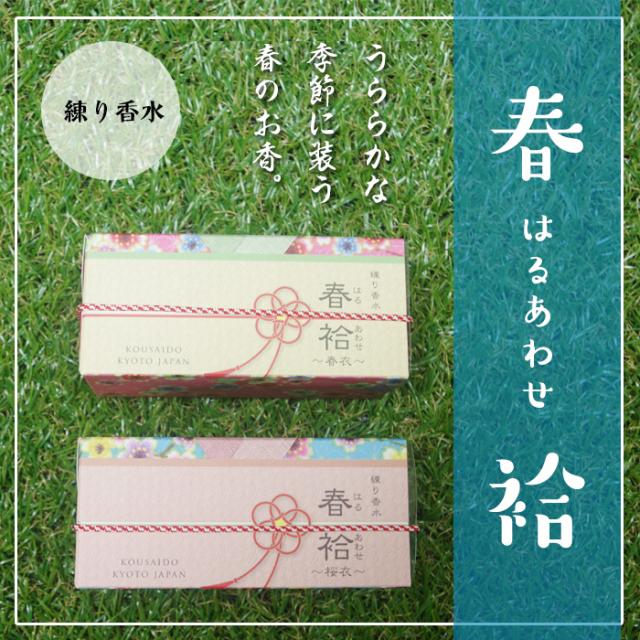 【春袷】練り香水・巾着付