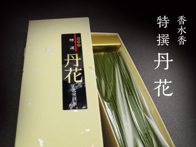 香水香【特撰丹花】【お線香】