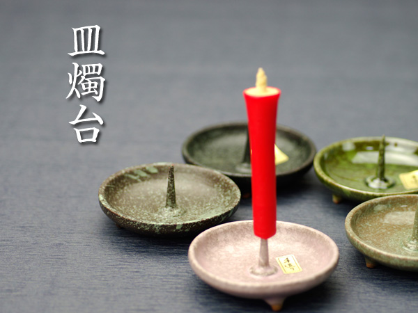 ろうそく立て・燭台皿型【RCP】