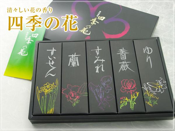 フラワーセット 四季の花 【ご進物用・お線香】