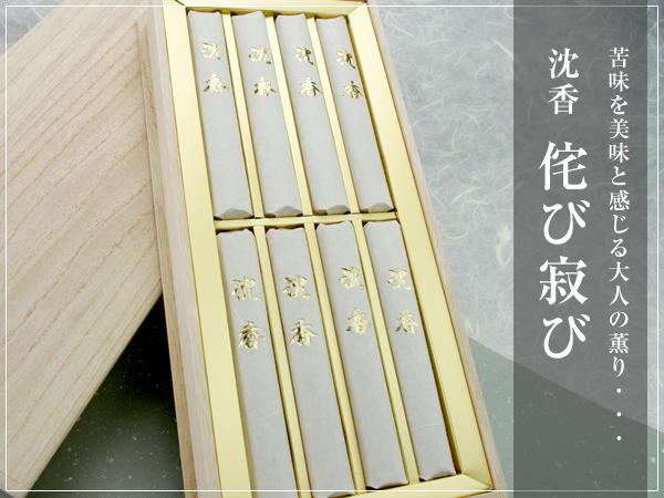 【送料無料】侘び寂び 8束入り(桐箱入)【ご進物用・お線香】