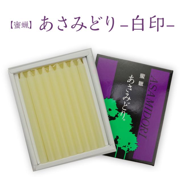 【あさみどり-白-】蜜蝋ろうそく
