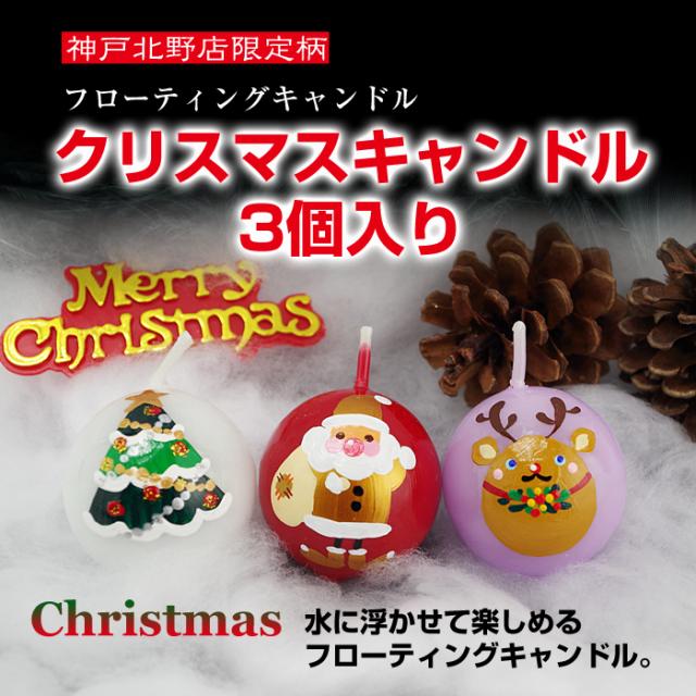 クリスマスキャンドル3個入り【フローティングキャンドル】 【クリスマス】