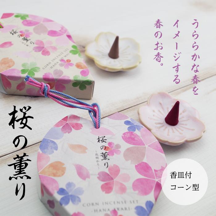 【桜の薫り】コーン形・お香・香皿付