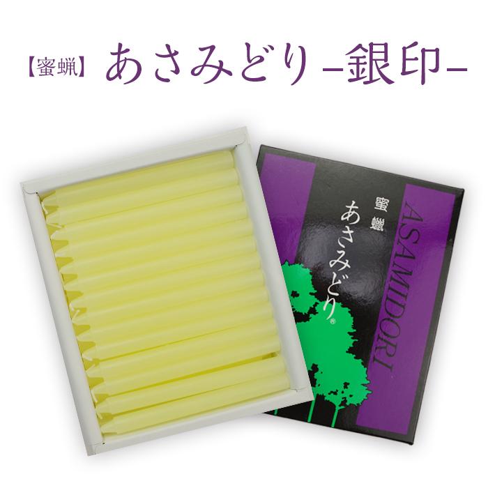 【あさみどり-銀-】蜜蝋ろうそく