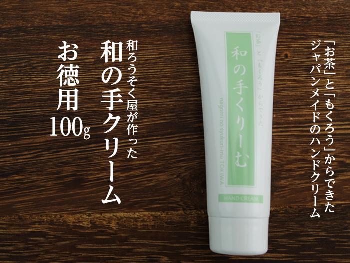 【徳用 和の手クリーム】100g