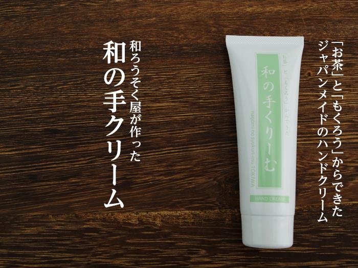 【和の手クリーム】50g