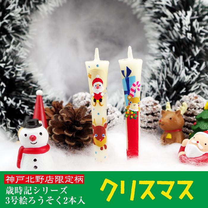 3号絵ろうそく2本入 【クリスマス】