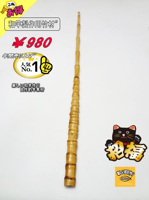 お得な自作釣竿製作手元用竹材|楽しい和竿作りショップ・釣具のkase