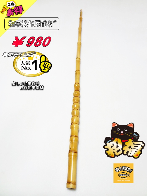 お得な自作釣竿製作手元用竹材 楽しい和竿作りショップ・釣具のkase