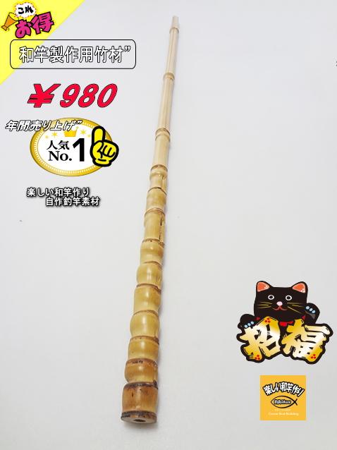 マジ安い!和竿製作用竹材 楽しい和竿作りショップ・釣具のkase