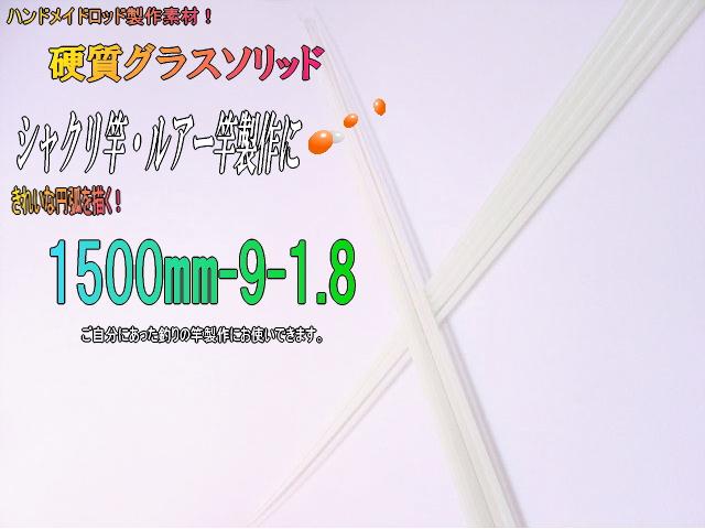 """【硬質グラスソリッド】釣竿用穂先""""船竿(中~大物クラス)【1500*9*1.8】"""