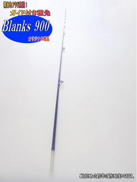テトラ穴釣り用ブランクス|楽しい和竿作りショップ釣具のkase