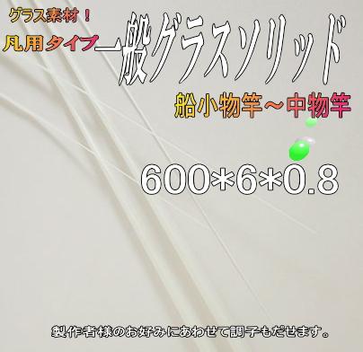 グラスソリッド600mm|釣竿用