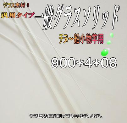 自作釣竿製作用穂先<チヌ竿&船竿用>【900*4*08】