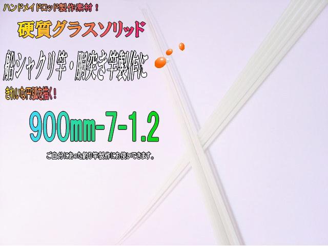 """【硬質グラスソリッド】釣竿用穂先""""船竿(小~中クラス)【900*7*1.2】"""