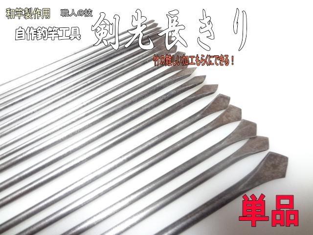 剣先きり|楽しい和竿作り釣具のkase