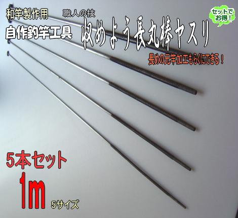 和竿製作工具【収め用長丸棒やすり1m5本組】