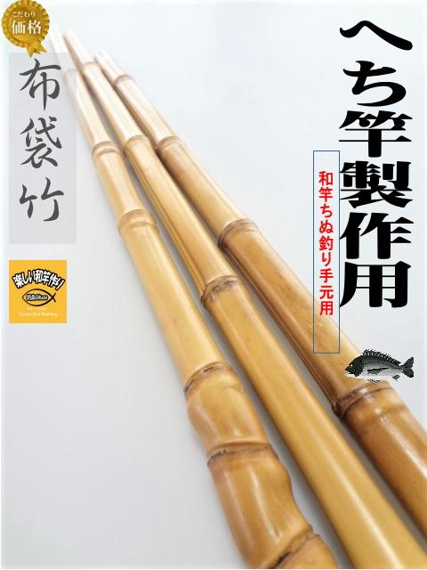 ヘチ竿製作用竹材 楽しい和竿作りショップ釣具のkase