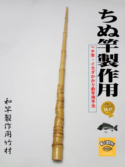 へチ竿・イカダ竿 楽しい和竿作りショップ釣具のkase