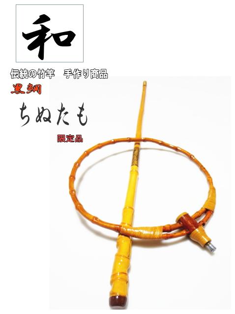 ちぬタモ|楽しい和竿作りショップ釣具のkase