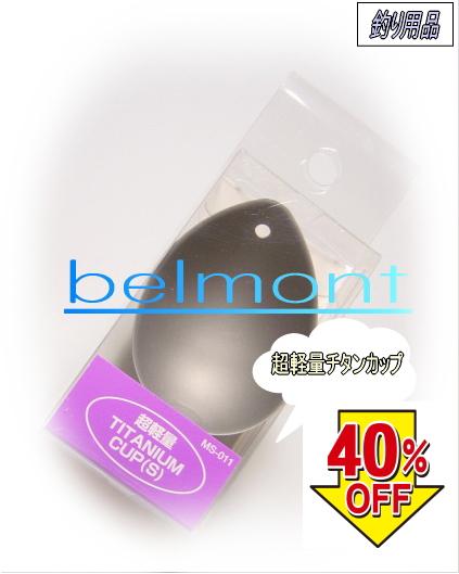 ベルモントチタンカップ