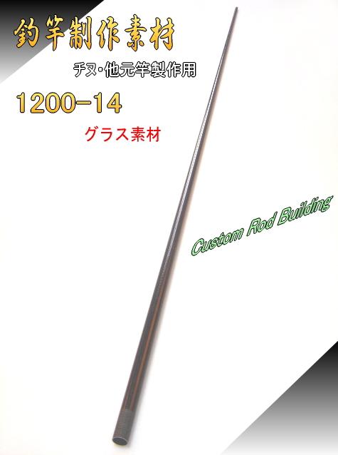 <釣竿製作パーツ>チヌその他元竿用グラス素材 1200-14mm