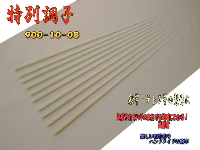 <釣竿製作用>オリジナルグラスソリッドテトラの海老竿/船のカワハギ竿に 900*10*08