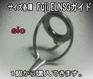 <単品釣具販売>Fuji ELNSGガイド【サイズ7-8】万能用