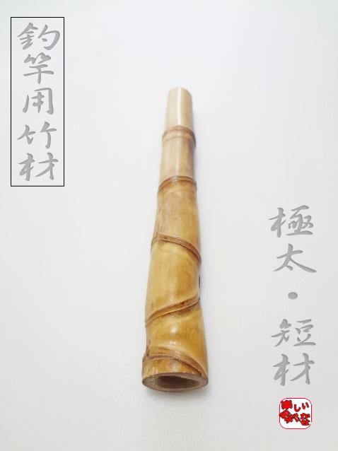 竹極太短材 楽しい和竿作りショップ釣具のkase