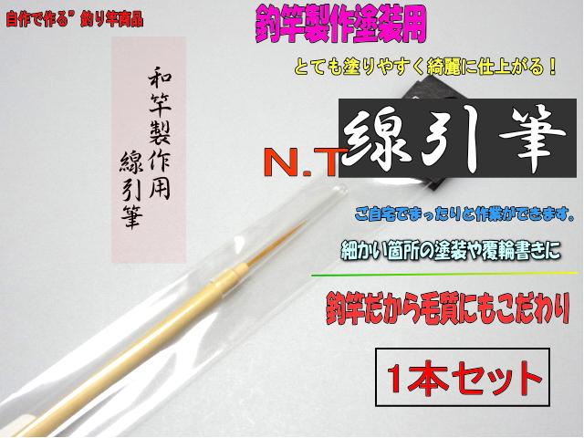釣具塗り筆セット
