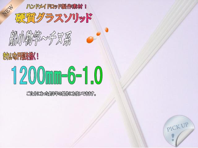 グラスソリッド1200mm|釣竿用
