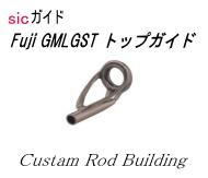 FUJILGSTトップガイドGMカラー|楽しい和竿作り釣具のkase