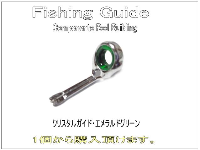 クリスタルガイド|釣竿・釣具