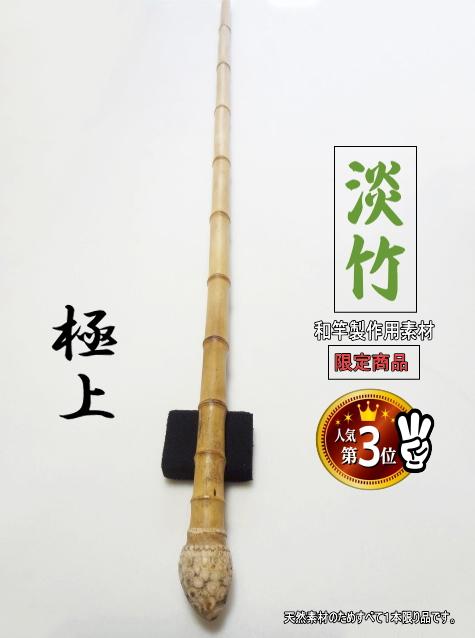 淡竹釣竿製作用 楽しい和竿作りショップ釣具kase