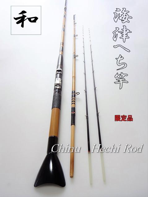 和竿へチ竿 楽しい和竿作りショップ釣具のkase