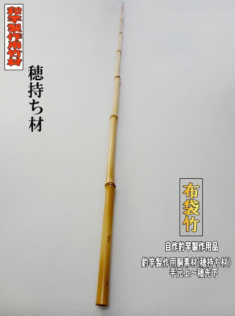 布袋竹穂持ち材 楽しい和竿作りショップ釣具のkase