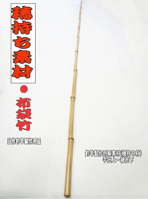 和竿製作用竹素材|釣竿穂持ち・胴材1400mm【商品番号hho129】