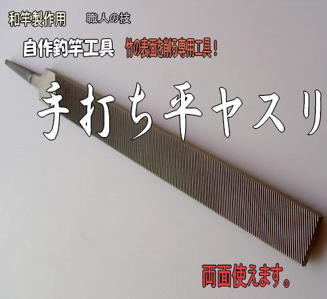 和竿製作工具【手打ち平ヤスリ】加工面が綺麗仕上がる!
