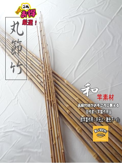 丸節竹お得な並クラス|楽しい和竿作りショップ釣具のkase