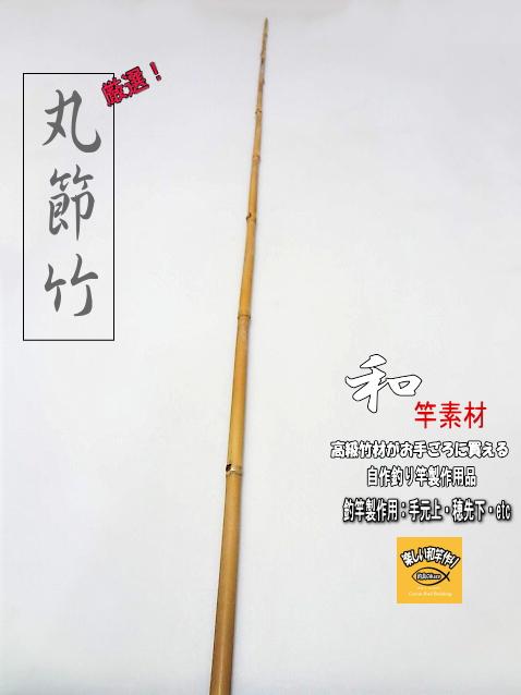 釣竿製作用丸節竹 楽しい和竿作りショップ釣具のkase