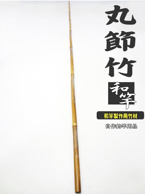 和竿製作用丸節竹・小節|楽しい和竿作りショップ釣具のkase