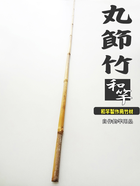 和竿製作用丸節竹・小節 楽しい和竿作りショップ釣具のkase